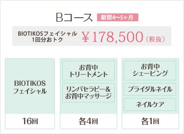 Bコース 178,500円 BIOTIKOSフェイシャル1回分おトク