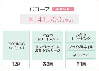 Cコース 141,500円