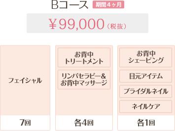 Bコース 4ヶ月 99,000円
