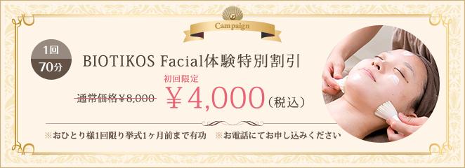 BIOTIKOS Facial体験特別割引 通常価格8,000円を4,000円で提供。おひとり様1回限り挙式1ヶ月前まで有効 お電話にてお申込みください