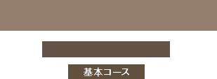 ブライダルコース(基本コース)