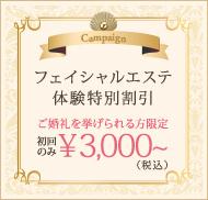 フェイシャルエステ体験特別割引 ご婚礼を挙げられる方限定 初回のみ3,000円(税込)