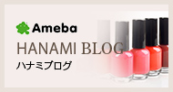 ハナミブログ